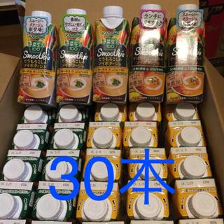 カゴメ(KAGOME)のKAGOME 野菜生活100 スムージー ソイポタージュ  2種類 30本(ソフトドリンク)
