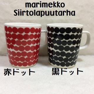 マリメッコ(marimekko)のばら売りOK! マリメッコ ラシイマット 黒&赤ドット マグ 2個セット(グラス/カップ)