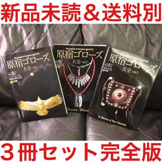 goro's - 原宿ゴローズ大全 vol.1 vol.2 vol.3