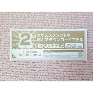 プレイステーション4(PlayStation4)のPS4 スペシャルバンドルクーポン(家庭用ゲームソフト)
