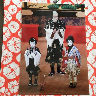 市川海老蔵 初春歌舞伎公演 成田屋栄を祝う 公式大判お写真♡素晴らしい(伝統芸能)