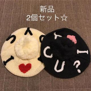 エスビーワイ(SBY)の新品 / SBY ニットキャスケット ベレー帽 ポンポン 色違いセット(ハンチング/ベレー帽)