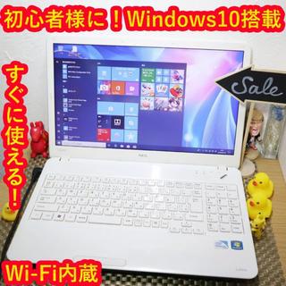 エヌイーシー(NEC)のホワイト初心者様にWin10!NEC/メ4G/DVDマルチ/無線/HDMI (ノートPC)