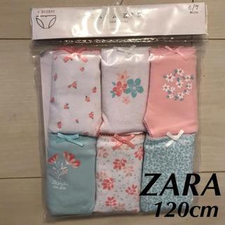 ザラキッズ(ZARA KIDS)のZARA KIDS   underwear パンツ6枚セット 120cm(下着)