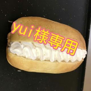 yui様専用★手作りパン(パン)