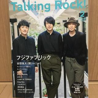 関ジャニ∞ - トーキングロック 2月号 フジファブリック 安田章大