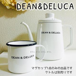 DEAN & DELUCA - DEAN&DELUCA ホーローマグカップ ホワイト コップ 新品