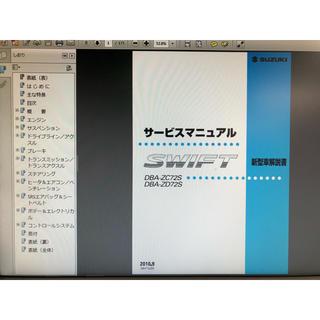 スズキ(スズキ)のスズキ スイフト サービス マニュアル CD-R (カタログ/マニュアル)