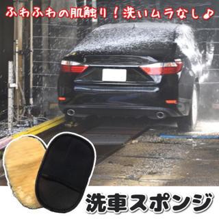洗いムラなし♪洗車用スポンジ 泡立ち◎ふわふわ素材   (洗車・リペア用品)