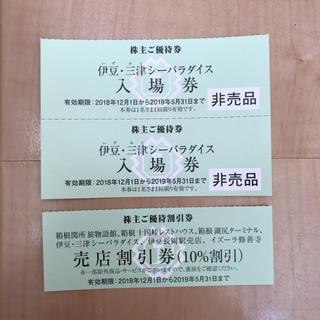 伊豆三津シーパラダイス入場券2枚(水族館)