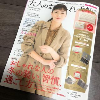 タカラジマシャ(宝島社)の未読 大人のおしゃれ手帳 2月号☆雑誌のみ(ファッション)