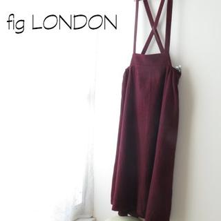 フィグロンドン(fig London)のfig LONDON フィグロンドン 秋冬 スカート(その他)