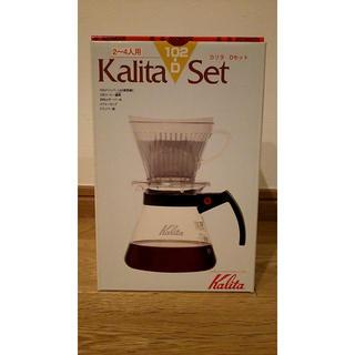 カリタ(CARITA)のKalita ドリッパーセット(調理道具/製菓道具)