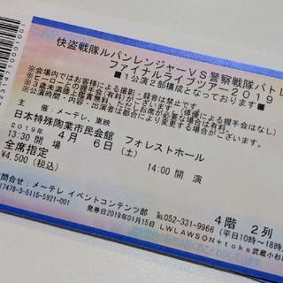ルパパト ファイナルライブツアー 名古屋 4/6 3連番(キッズ/ファミリー)