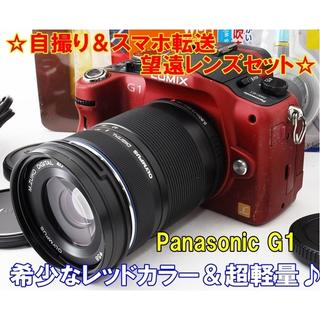 Panasonic - ☆パナソニック G1 レッド♪超軽量♪自撮り&スマホ転送 望遠レンズセット☆