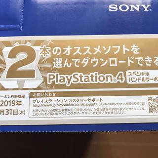 プレイステーション4(PlayStation4)のps4  クーポン プレステ4(家庭用ゲームソフト)