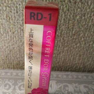 コフレドール(COFFRET D'OR)の新品コフレドールグラン ルージュラスティング RD1(口紅)