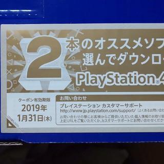 プレイステーション4(PlayStation4)のPlayStation4 バンドルクーポン(家庭用ゲームソフト)