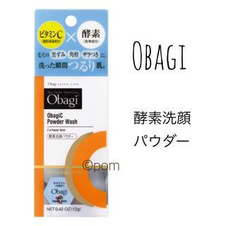 オバジ(Obagi)の大特価!【新品】Obagi 酵素洗顔パウダー オバジ ビタミンC 1箱分 30(洗顔料)