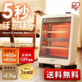 ★送料無料★ アイリスオーヤマ 電気ストーブ 400W/800W 1年間保証(ストーブ)