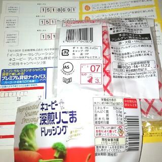 キユーピー(キユーピー)のキューピー バーコード1枚 応募ハガキ3枚(その他)