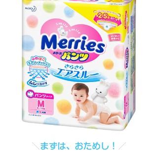 カオウ(花王)のメリーズパンツM☆『お試し☆』(ベビー紙おむつ)