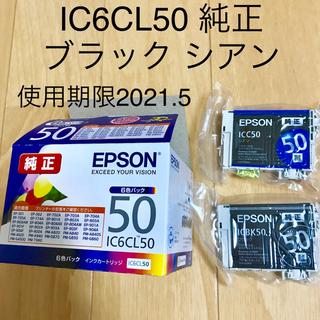 エプソン(EPSON)のエプソン 純正 インク IC6CL50 ブラック シアン  EPSON(PC周辺機器)