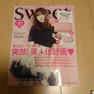 タカラジマシャ(宝島社)のSweet2月号 雑誌のみ。(ファッション)