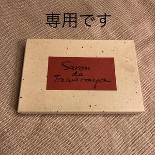 カオウ(花王)の 京都 俵屋 サボンデタワラヤ(ボディソープ / 石鹸)