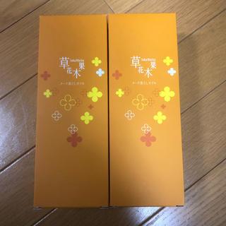 ソウカモッカ(草花木果)の草花木果  メーク落とし2本セット!(クレンジング / メイク落とし)