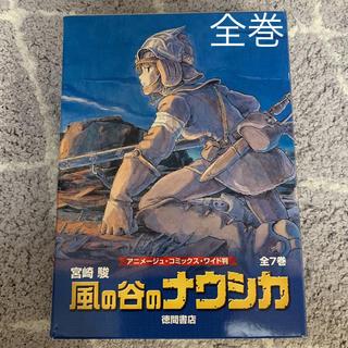 ジブリ(ジブリ)の風の谷のナウシカ 全7巻 アニメージュコミックスワイド版(全巻セット)
