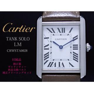 カルティエ(Cartier)のCartier カルティエ タンクソロLM CRWSTA0028 時計(腕時計(アナログ))