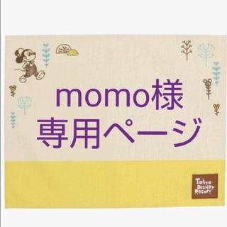 ディズニー(Disney)のmomo様専用☆ミッキーランチョンマット(テーブル用品)