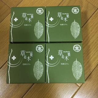 ソウカモッカ(草花木果)の草花木果  洗顔石鹸4個セット!!(ボディソープ / 石鹸)