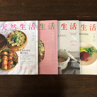 天然生活 4冊(その他)