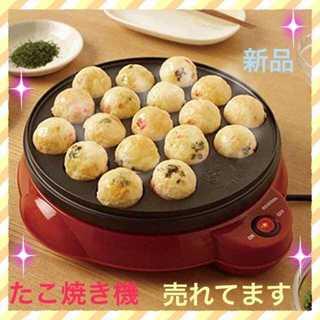 【家族の団欒に!】 アイリスオーヤマ たこ焼き器 レッド(たこ焼き機)