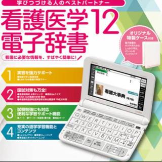 IS12000 看護電子辞書 最新モデル 新品同様(電子ブックリーダー)