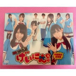 エヌエムビーフォーティーエイト(NMB48)の「NMB48 げいにん! DVD-BOX」(その他)