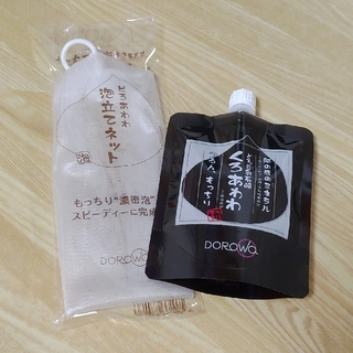 ケンコー(Kenko)のくろあわわ 110g どろ豆乳石鹸 専用ネット付!(洗顔料)