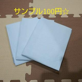 おむつ替えシートに☆サンプル 3枚 100円☆(おむつ替えマット)