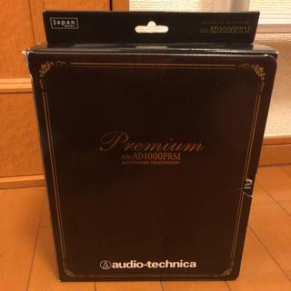 オーディオテクニカ(audio-technica)のaudio technica ATH AD 1000 premium(ヘッドフォン/イヤフォン)