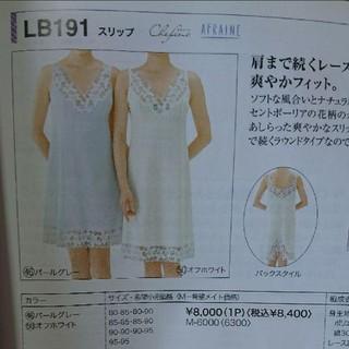 シャルレ(シャルレ)の【新品】シャルレ スリップ LB191(その他)