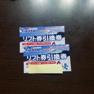 ふじてんスノーリゾート リフト券2枚(ウィンタースポーツ)