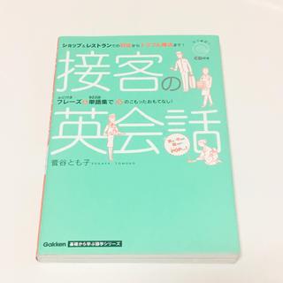 ガッケン(学研)の接客の英会話(ビジネス/経済)