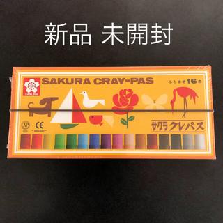 サクラクレパス(サクラクレパス)の新品 未開封 サクラクレパス ふとまき 16色 クレヨン(クレヨン/パステル )