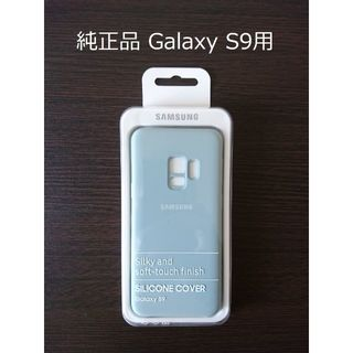 galaxxxy - 純正 Galaxy S9 保護ケース SILICONE COVER