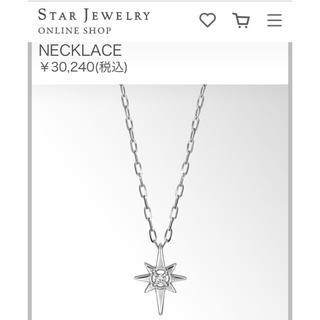 スタージュエリー(STAR JEWELRY)の新品 スタージュエリー ネックレス(ネックレス)
