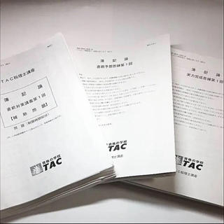 タックシュッパン(TAC出版)のTAC2012年目標簿記論 補助問題(資格/検定)