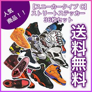 【大人気♪】スニーカータイプC ストリートステッカー 36枚セット(スケートボード)