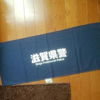 滋賀県警 警察 タオル 非売品?(その他)